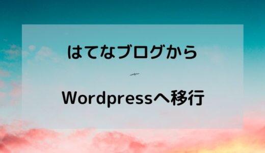 はてなブログからWordPress へ無料で引っ越しする方法【羽田空港サーバー】
