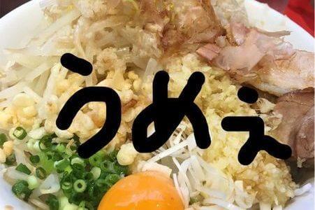 用心棒(神保町)で人気のまぜそばを食べてきた 並び方やトッピングコールを紹介