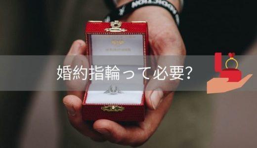 婚約指輪っていらなくない?これからプロポーズする人ちょっと集合!