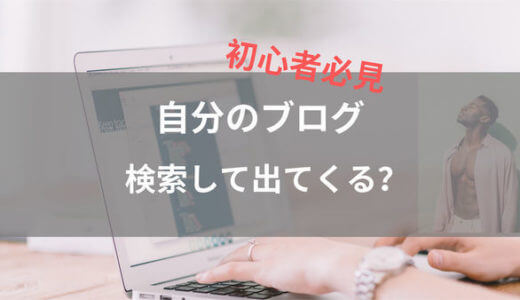 【なんで?】自分のブログを検索しても出てこない件【解決】