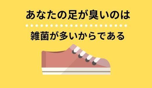【足がくさい】雑菌を減らさないと、すぐ臭くなるよ【原因と解決策】