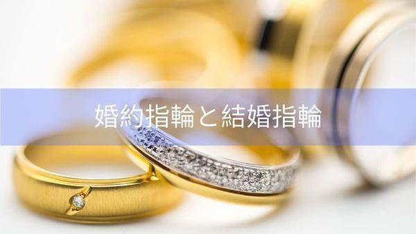 婚約指輪と結婚指輪の違い