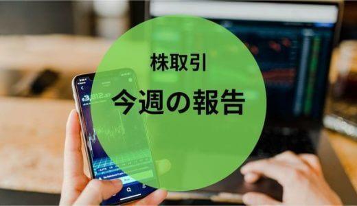 【無能の株取引】今週の報告【7/26】
