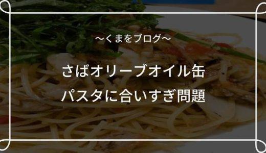 【サバ缶】オリーブオイル漬け パスタに最強に合うんだが?【レシピあり】