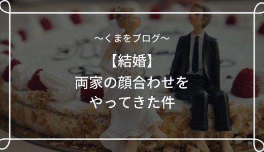 【プロポーズ後】 両家顔合わせをしてきた件【結婚】