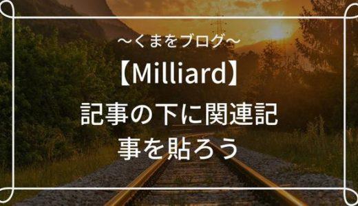 【Milliard】記事の下に関連記事を貼って、回遊率を上げよう