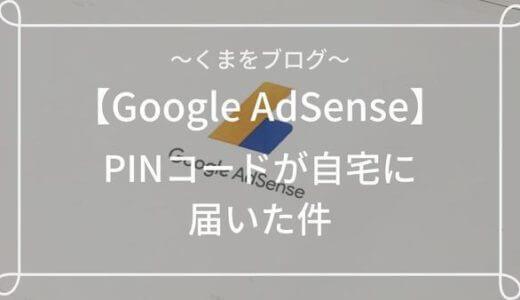 Google AdSenseからPINコードが届いた件。どれくらいで届くの?やることは?【2019年8月】