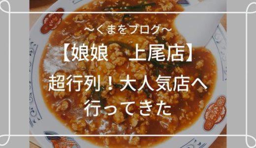 【娘娘 上尾店】超人気!埼玉名物スタカレーを食べてきた!【ソウルフード】