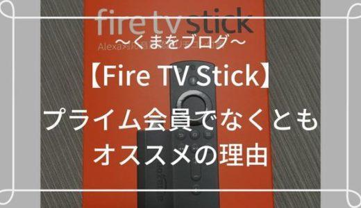 新型Fire TV Stickをレビュー!プライム会員じゃない人にもオススメ!
