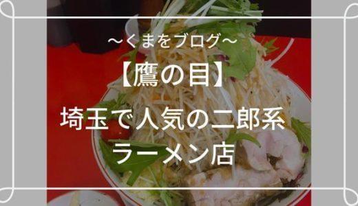 【鷹の目】埼玉の旨い二郎系ラーメン、まぜそば、冷やし中華の店【草加】