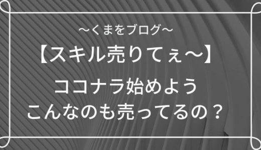 ココナラを登録しました!アドセンス代行6万円!?アイコン画像の見積もりをしてみました。