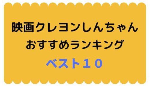 【2020年版】クレヨンしんちゃんの映画おすすめランキング ベスト10を感想とともに紹介。あの感動の名作は何位?