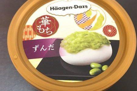 ハーゲンダッツの新作【華もち】ずんだを食べた感想