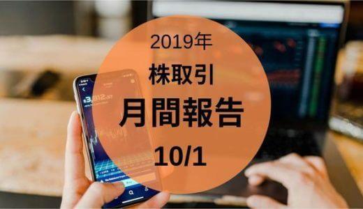 【株取引】楽ラップと投資信託の月間報告 2019年10月