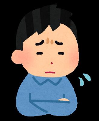 https://www.kumao-blog.com/wp-content/uploads/2019/11/shinpai_man.png