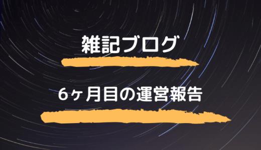 【雑記ブログ6ヶ月目】の運営報告!PV数と収益は?初のアフィリエイト報酬!
