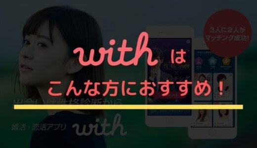 マッチングアプリのwith(ウィズ)の特徴は?どんな人におすすめ?