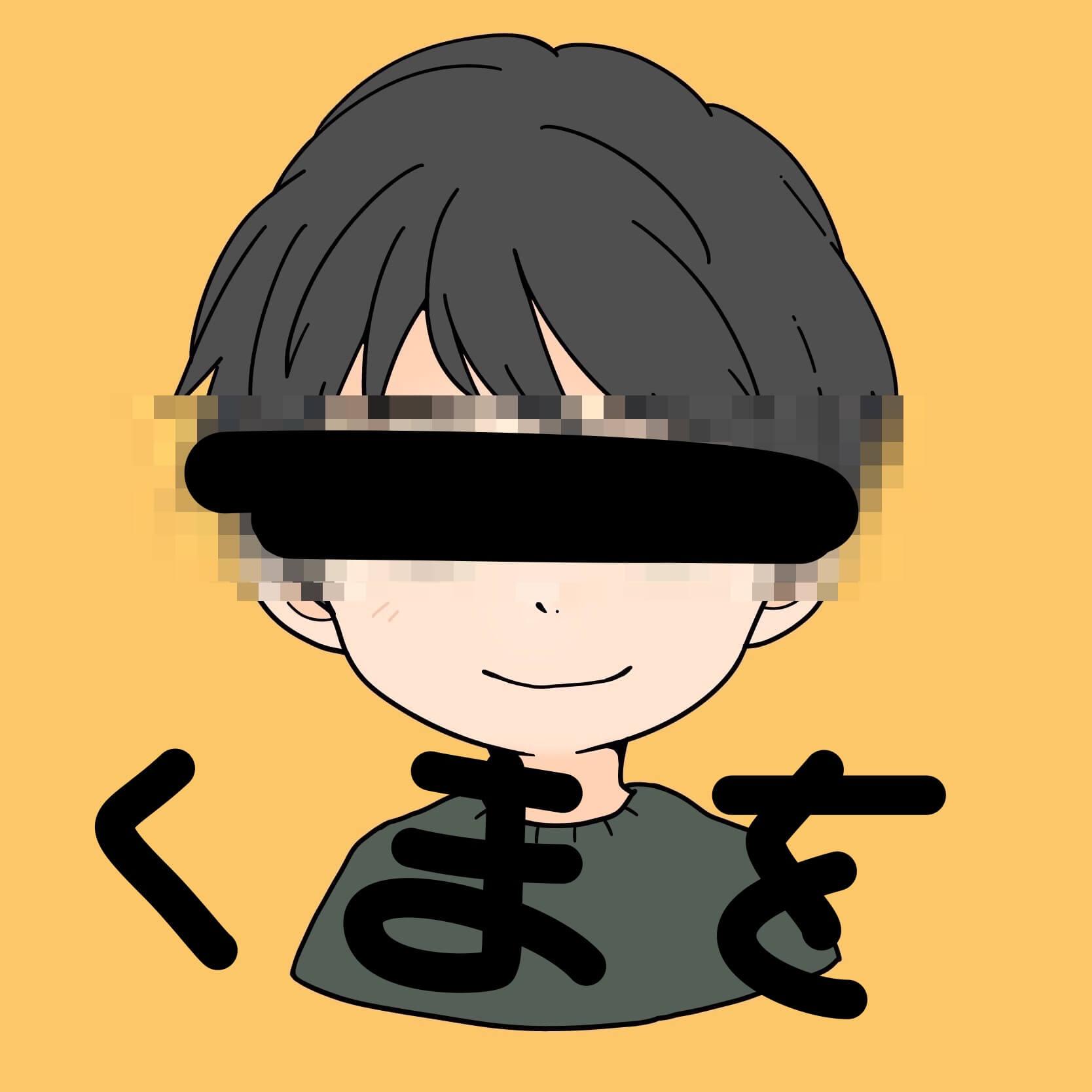 https://www.kumao-blog.com/wp-content/uploads/2020/08/af2679149a2297b9548bdf99c95ba01f.jpg